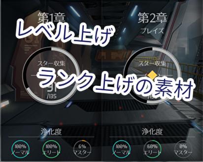 戦姫ストライクのレベル上げ・ランク上げの素材について。
