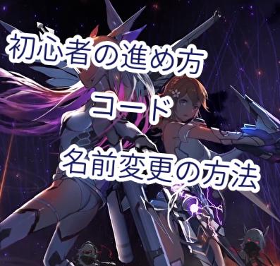 戦姫ストライクの初心者の進め方・コード・名前変更の方法について。