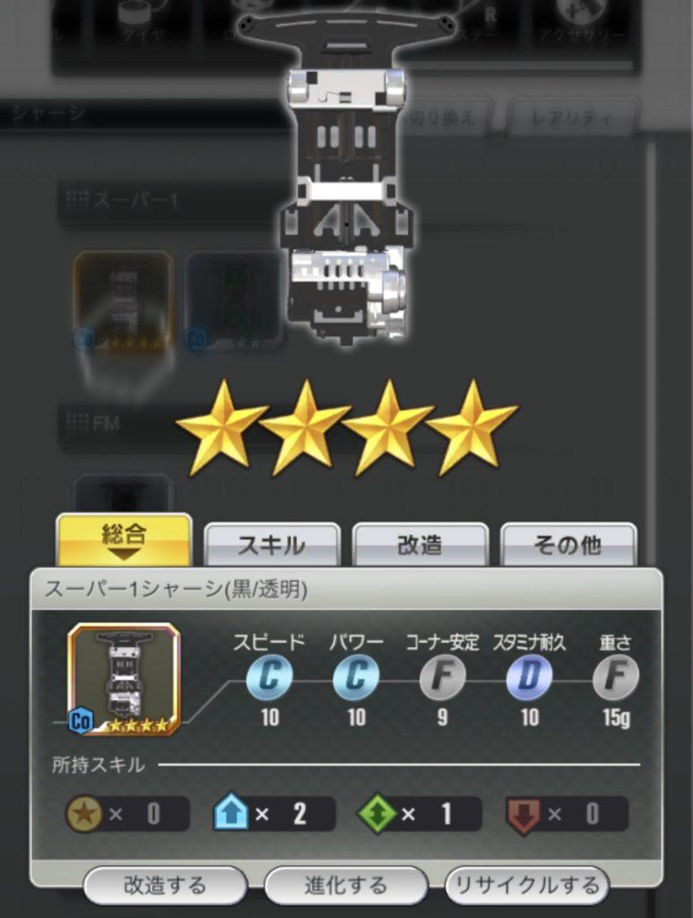 ミニ 四 駆 超速 グランプリ シャーシ 改造 タイプ5シャーシ(黒/黒) - 【超速GP】ミニ四駆...