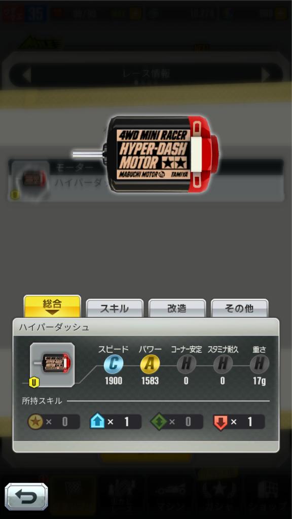 モーター・ハイパーダッシュ