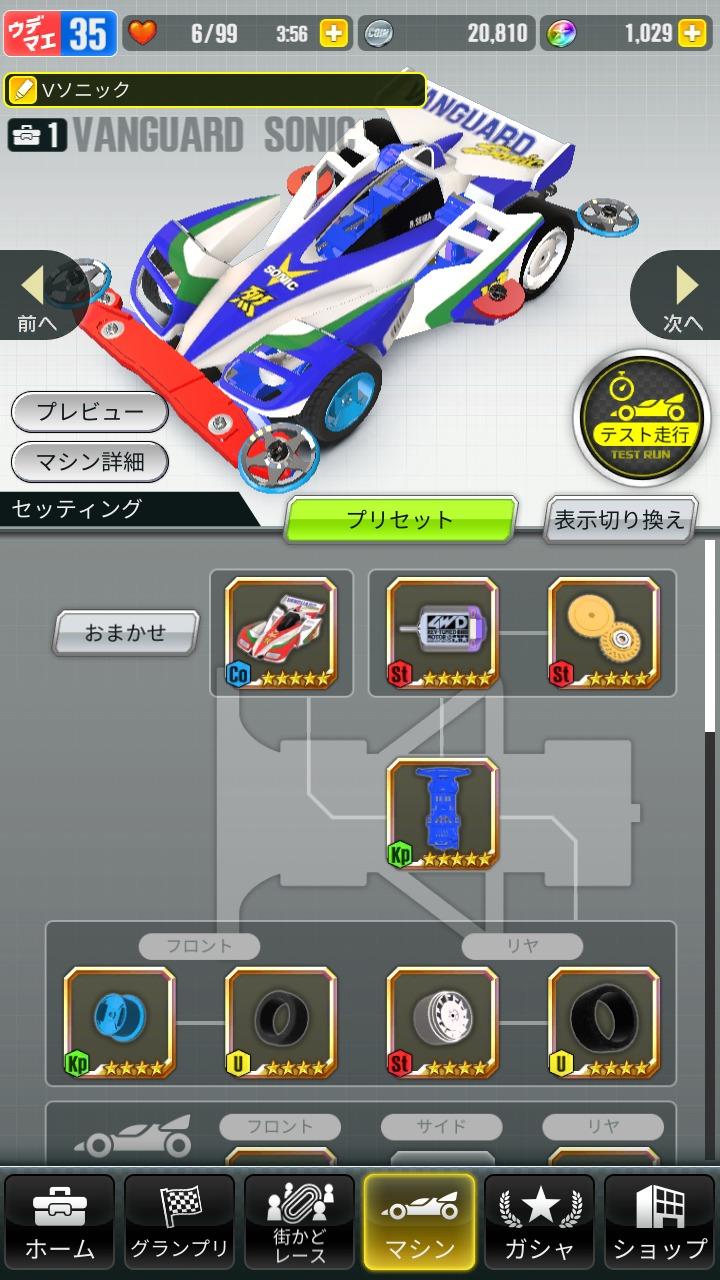 「ミニ四駆 超速グランプリ」のローラー改造・モーター改造や進化について