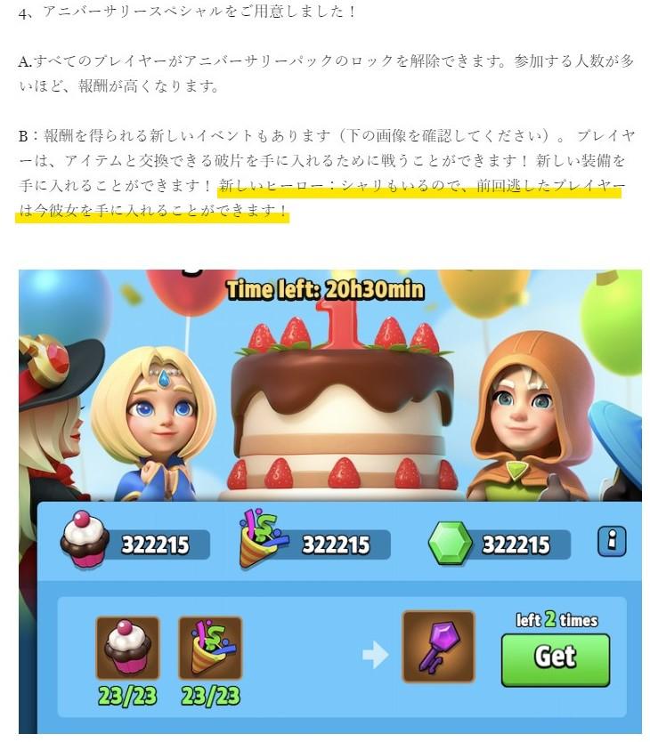 アーチャー伝説の1周年イベント詳細