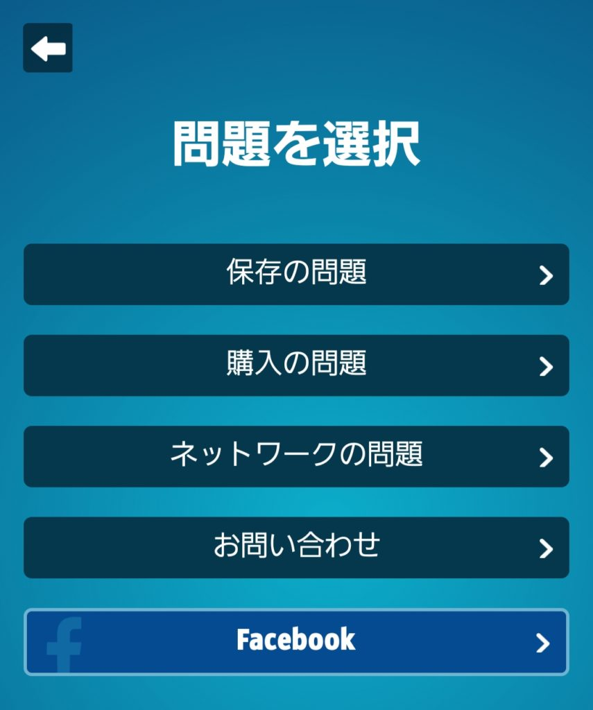 アーチャー伝説のFacebook2