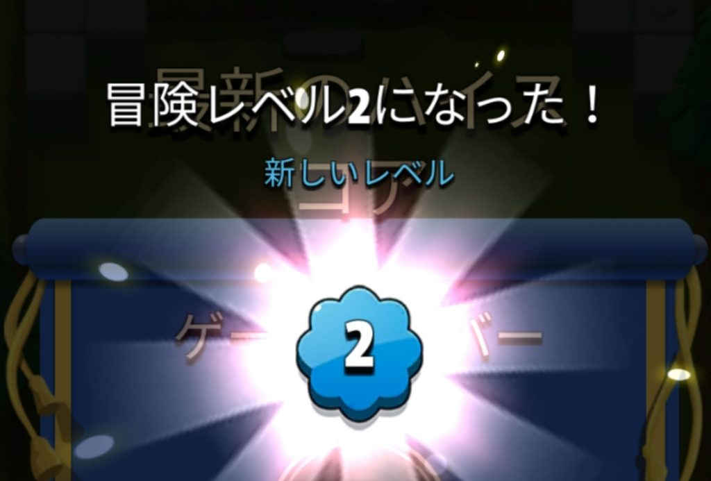 アーチャー伝説の冒険レベルアップ画面