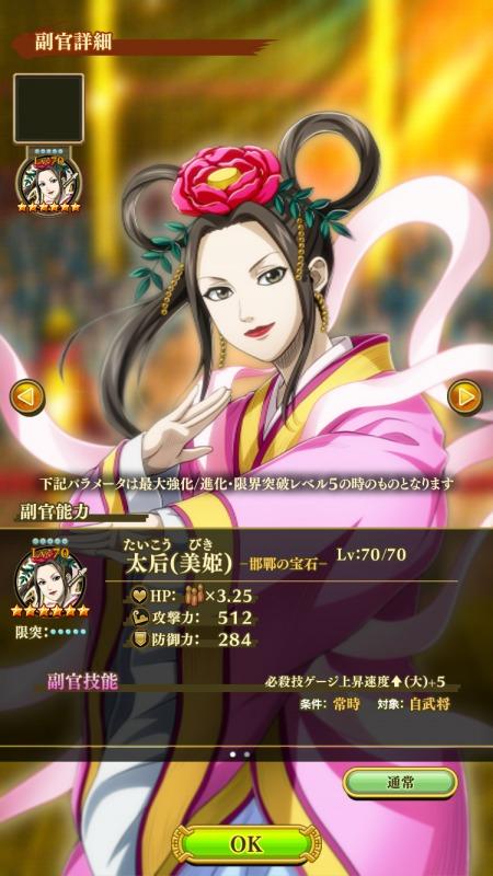 ナナフラ おすすめ副官 太后(美姫)