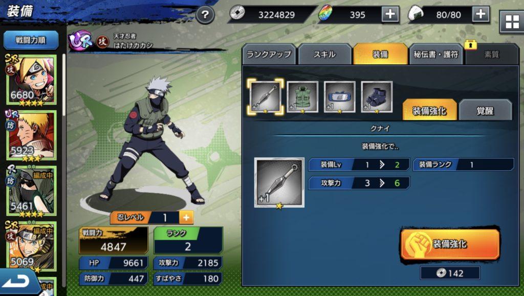 忍者トライプス、装備