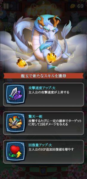 勇者クライシスのスキル選択画面