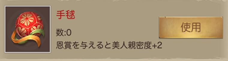 ナリセン 手毬