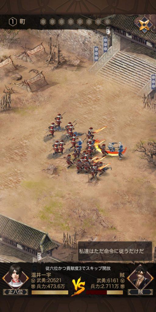 ナリセン 戦闘画面