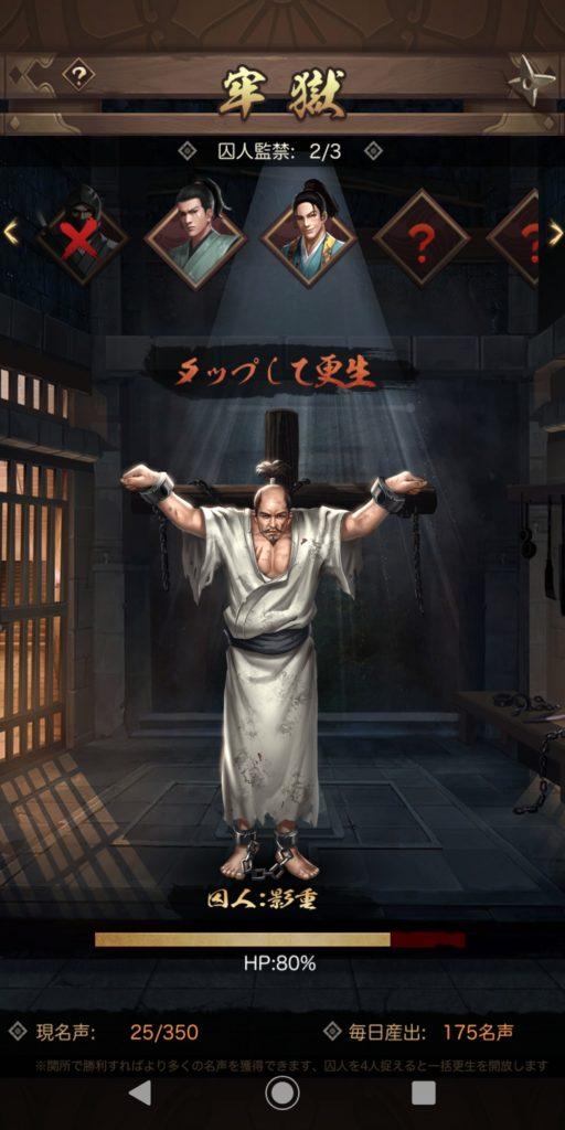 ナリセン 牢獄