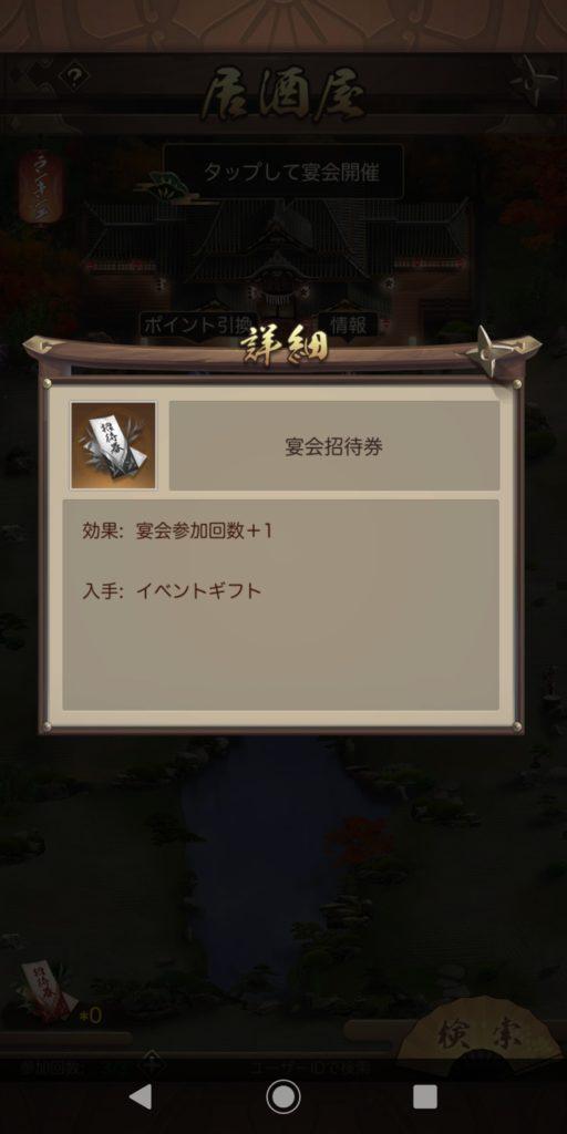 ナリセン 宴会招待券