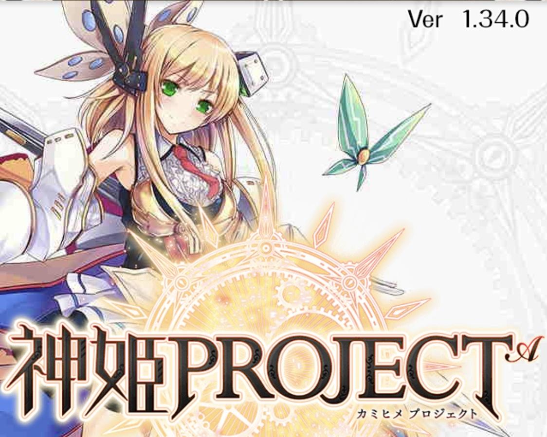 神姫プロジェクトA(神プロ)の英霊のおすすめ・レベル上げについて。