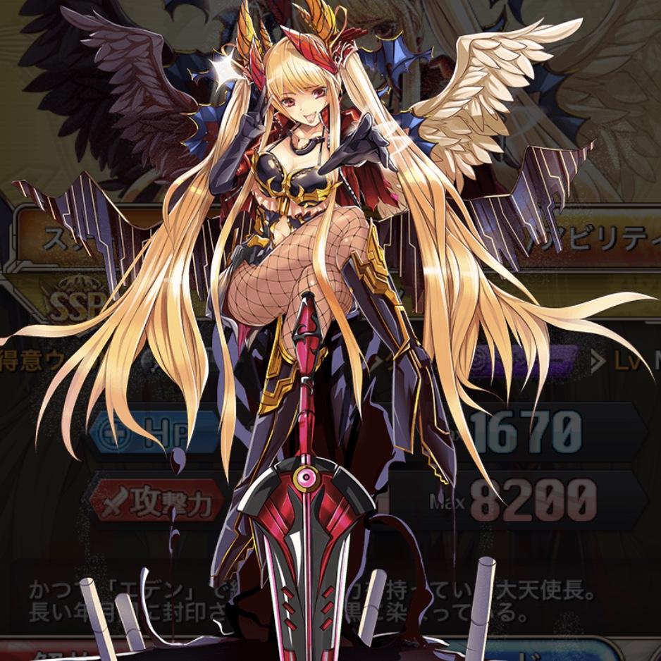 神姫A サタン