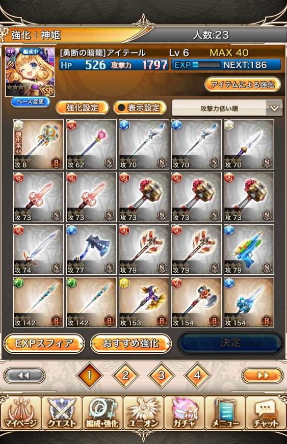 神姫プロジェクトA 強化画面