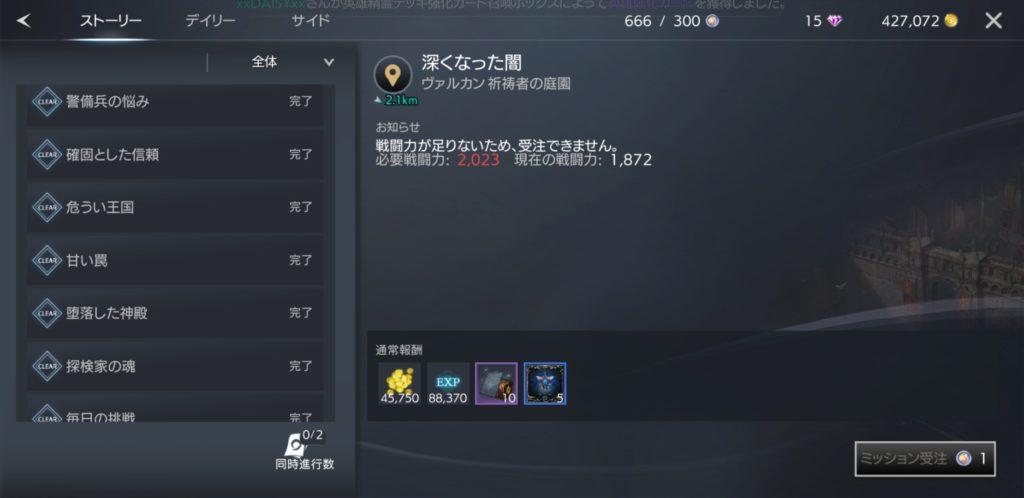 トラハ ストーリーミッション画面