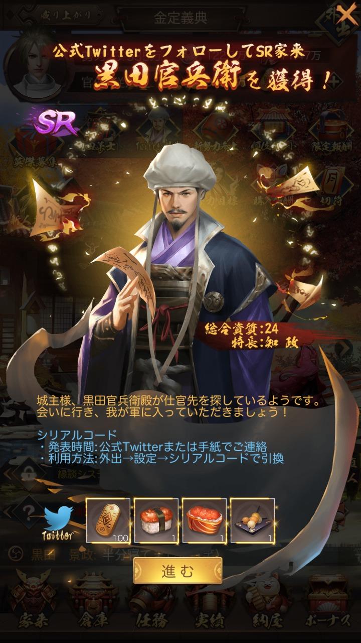 ナリセン 黒田官兵衛