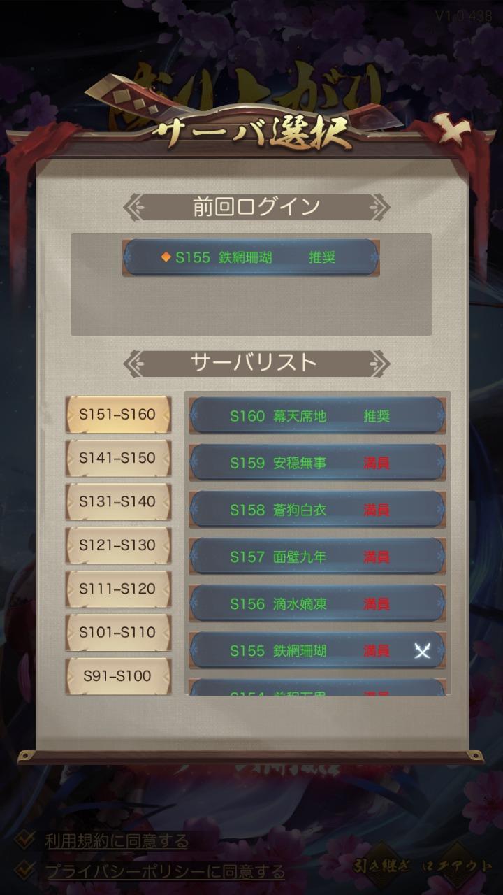ナリセン サーバー選択画面