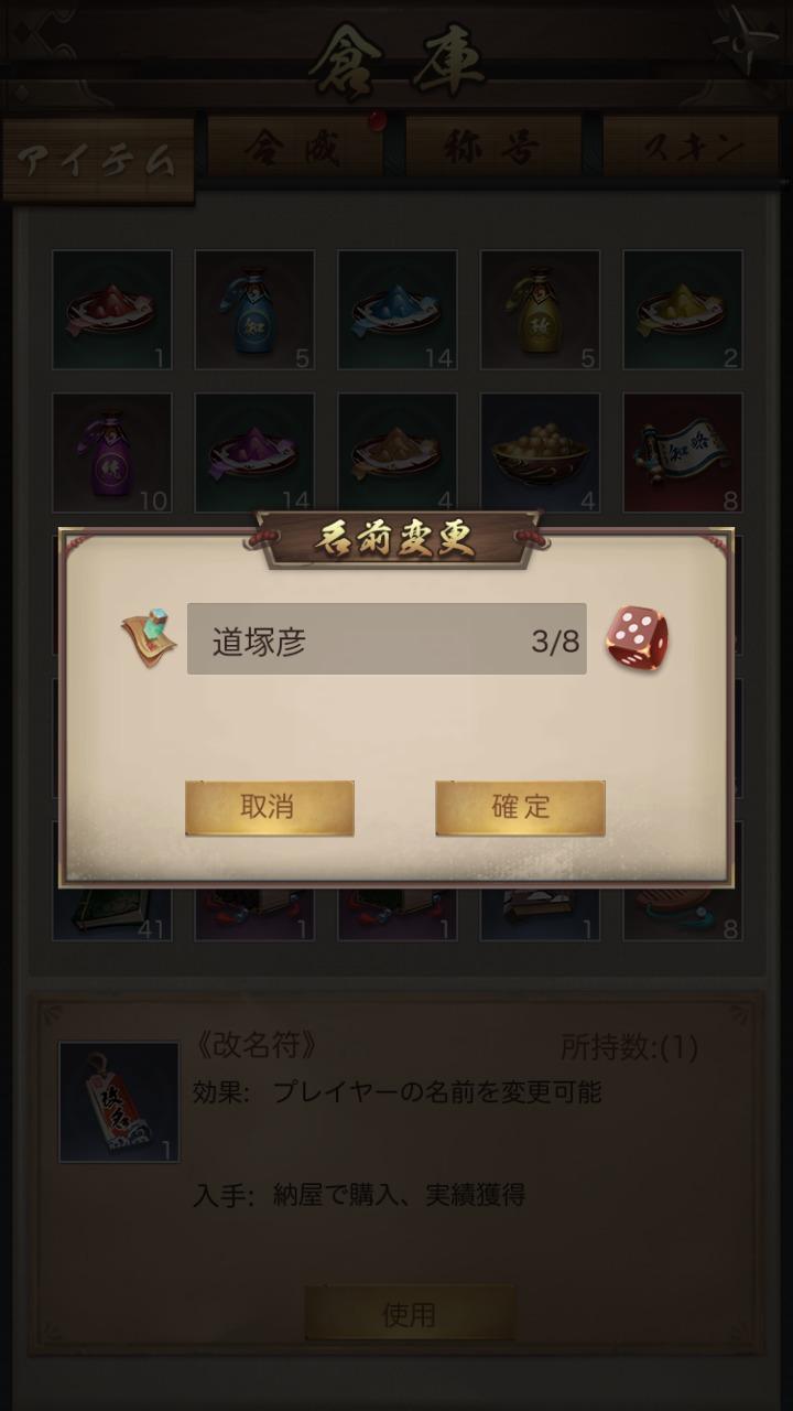 ナリセン 名前変更画面