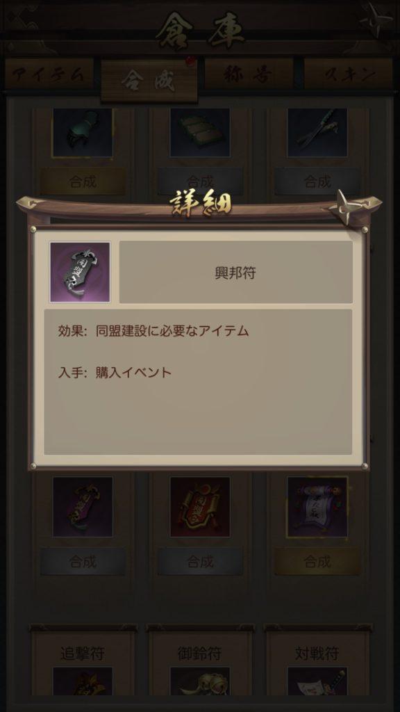 ナリセン 興邦符詳細