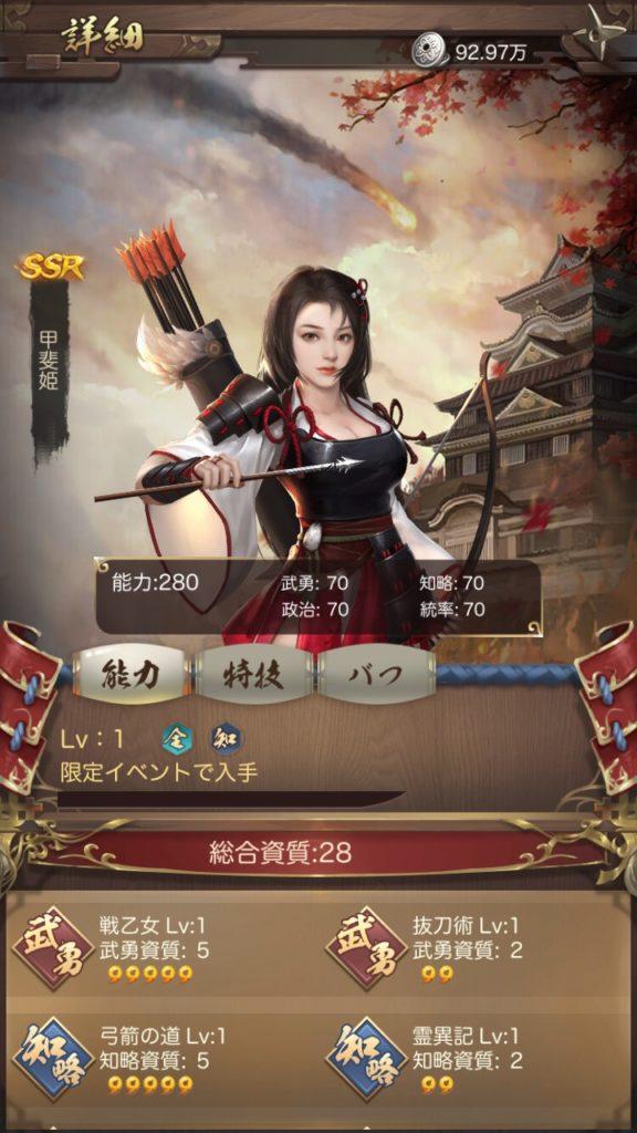 ナリセン 甲斐姫