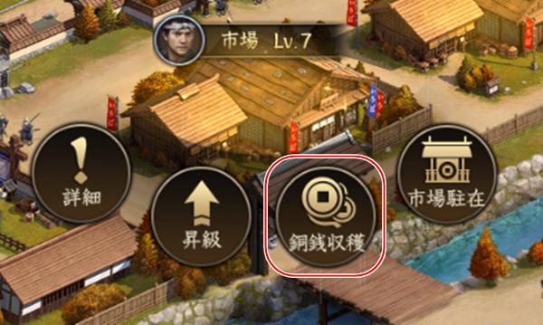 施設収穫ボタン