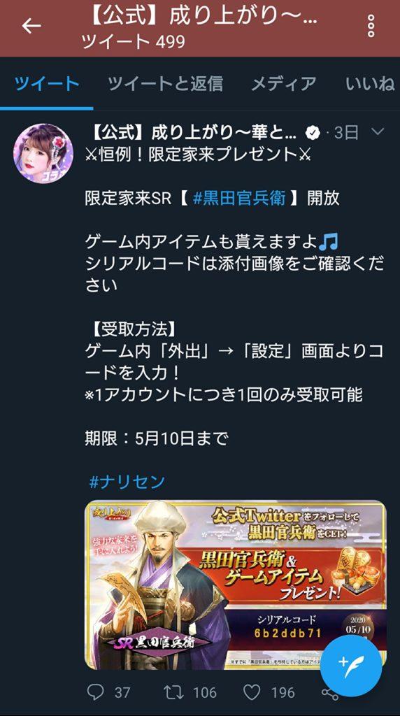 ナリセン Twitter画面