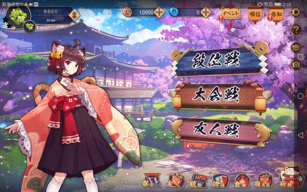 雀魂ゲーム選択画面