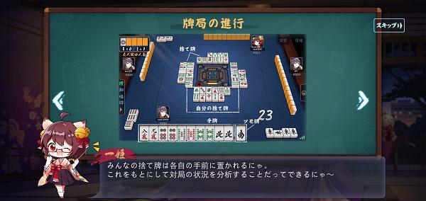 雀魂ゲームの説明3