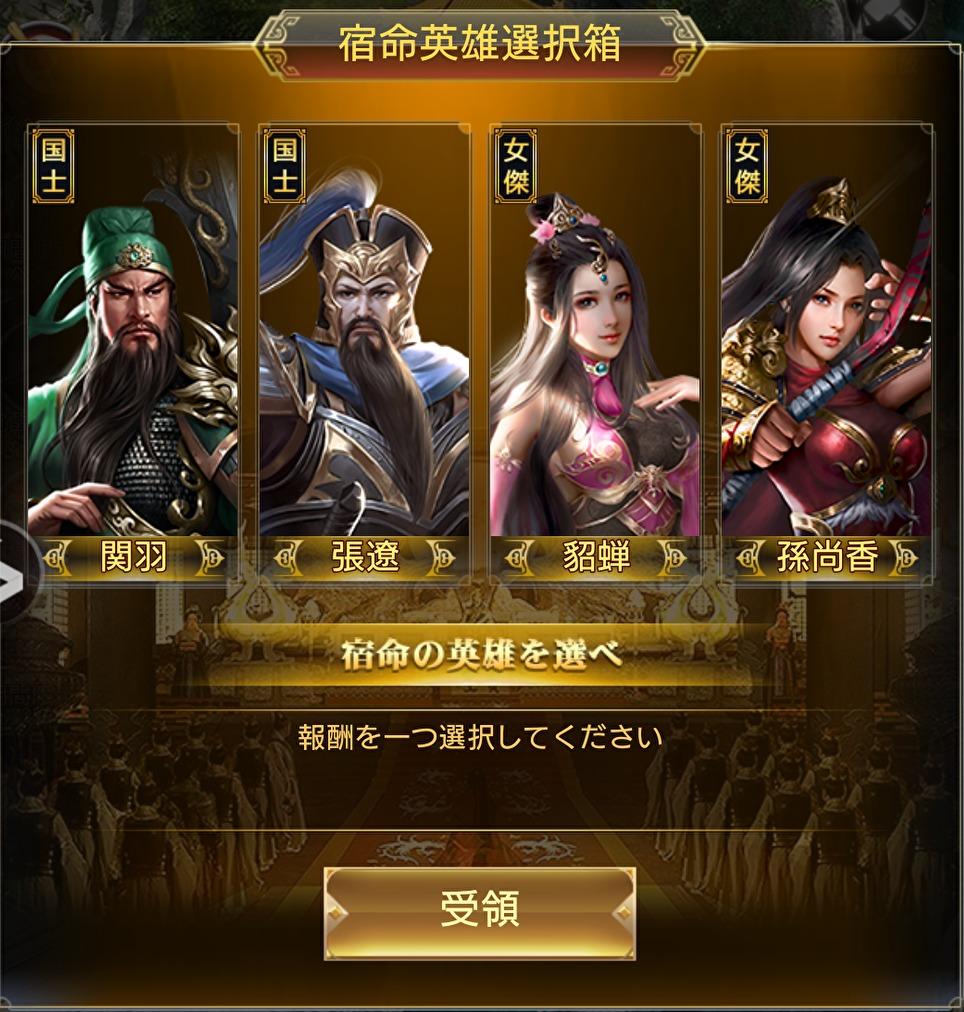 「三国戦志」の宿命英雄画面