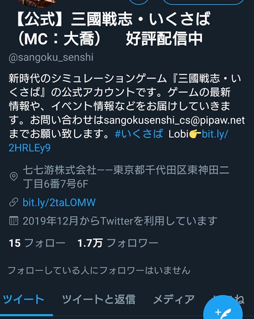 「三国戦志」の公式ツイッター