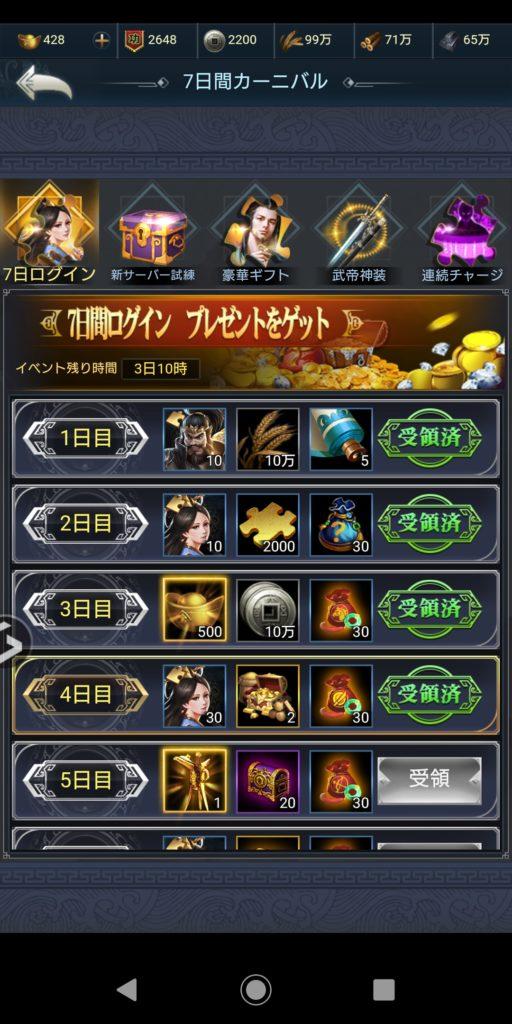 「三国戦志」7日間カーニバル