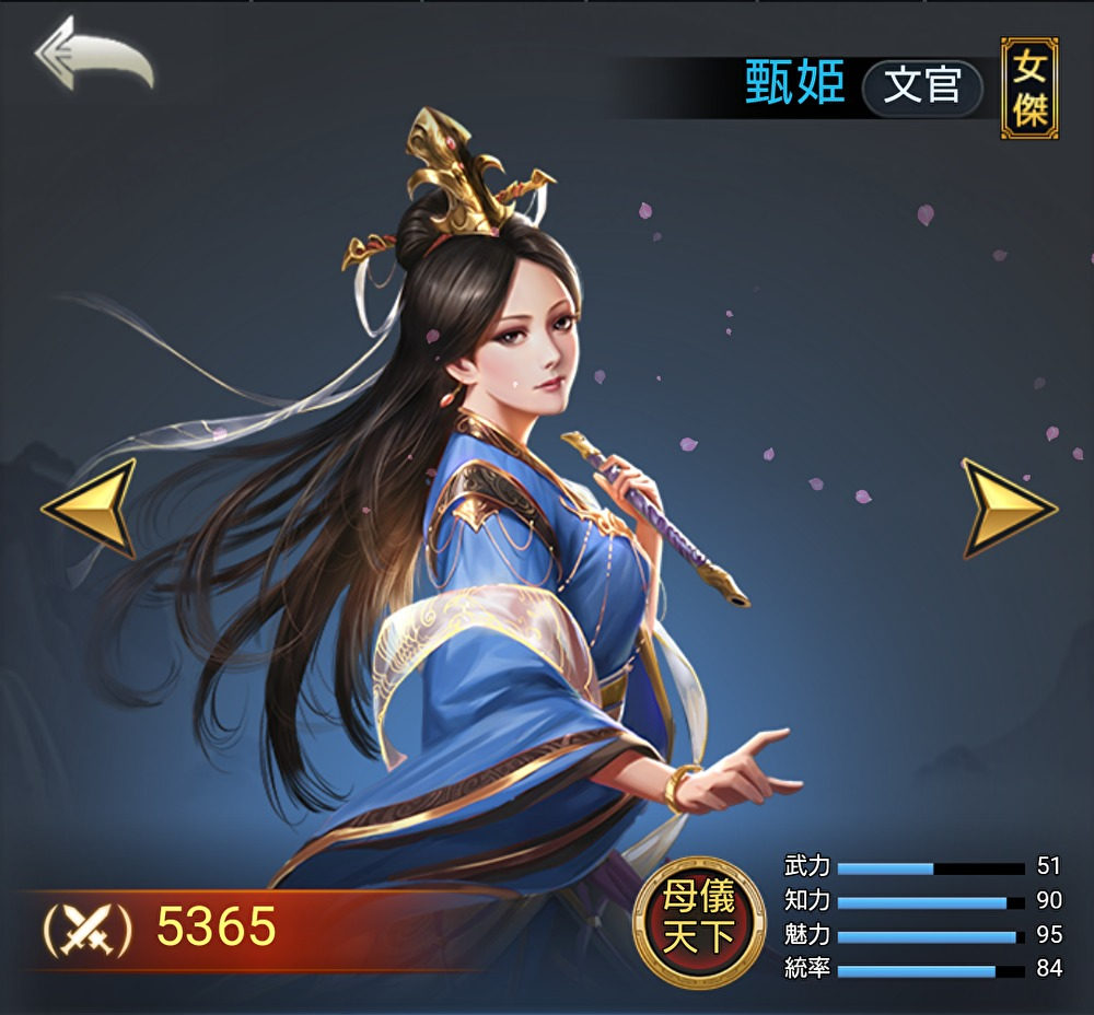 「三国戦志」の甄姫