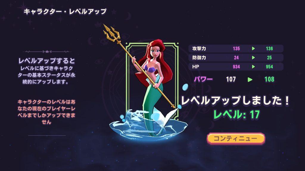 ディズニーソーサラー・アリーナ キャラクターレベルアップ