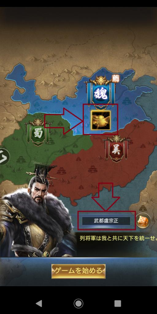 「三国戦志」のリセマラ方法②(国と名前選択画面)