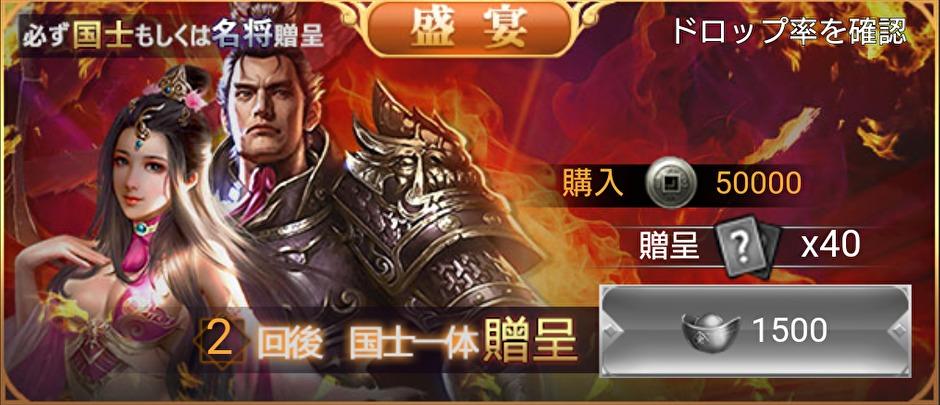 「三国戦志」のガチャ(豪飲)画面