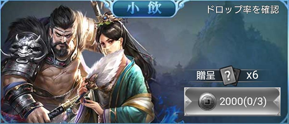 「三国戦志」のガチャ(小飲)画面