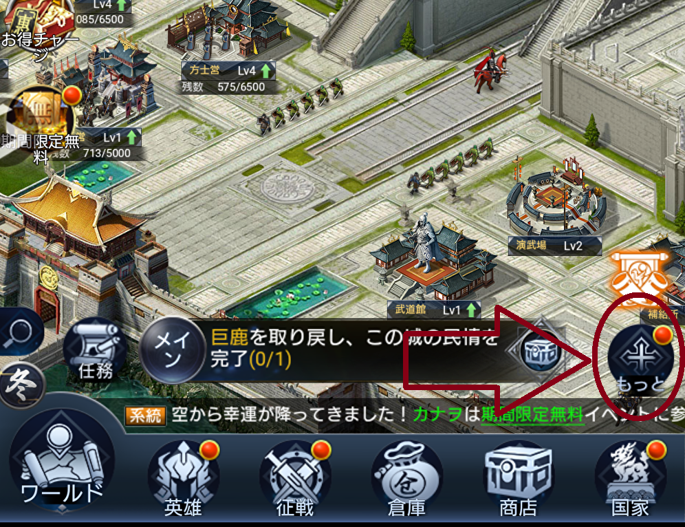 「三国戦志」のホーム画面