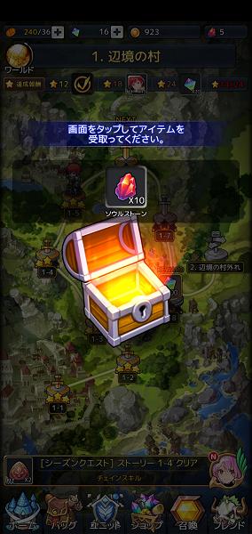 セイクリッドブレイドの宝箱