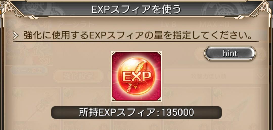 神姫A EXPスフィア