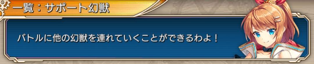 神姫A サポート