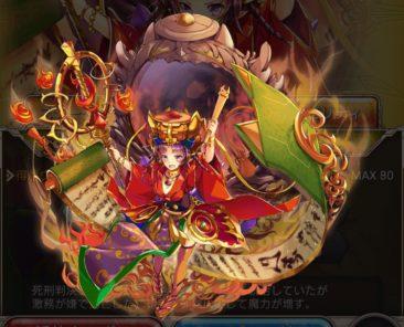 神姫A 閻魔