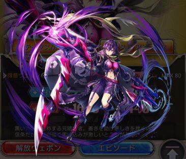 神姫A タナトス2