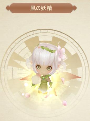 ユートピアゲートの妖精