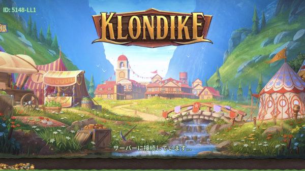 クロンダイクの冒険のタイトル画面