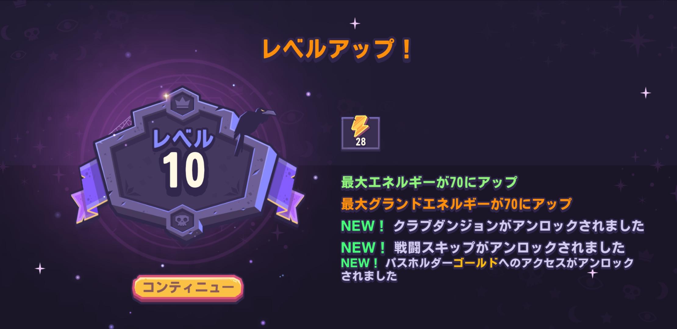 ディズニーソーサラー・アリーナ レベル10