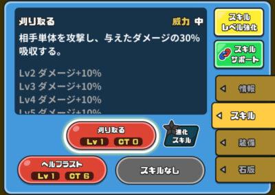 まものダンジョン+・スキル1