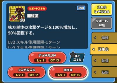 まものダンジョン+・スキル3