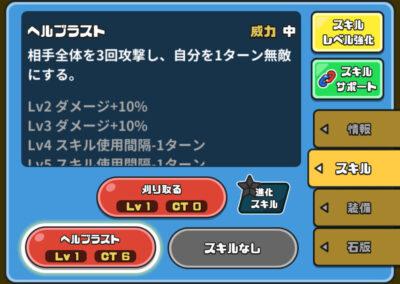まものダンジョン+・スキル2