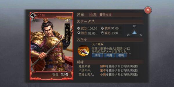 正伝三国志の赤色武将