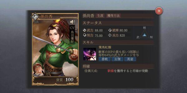 正伝三国志の孫尚香